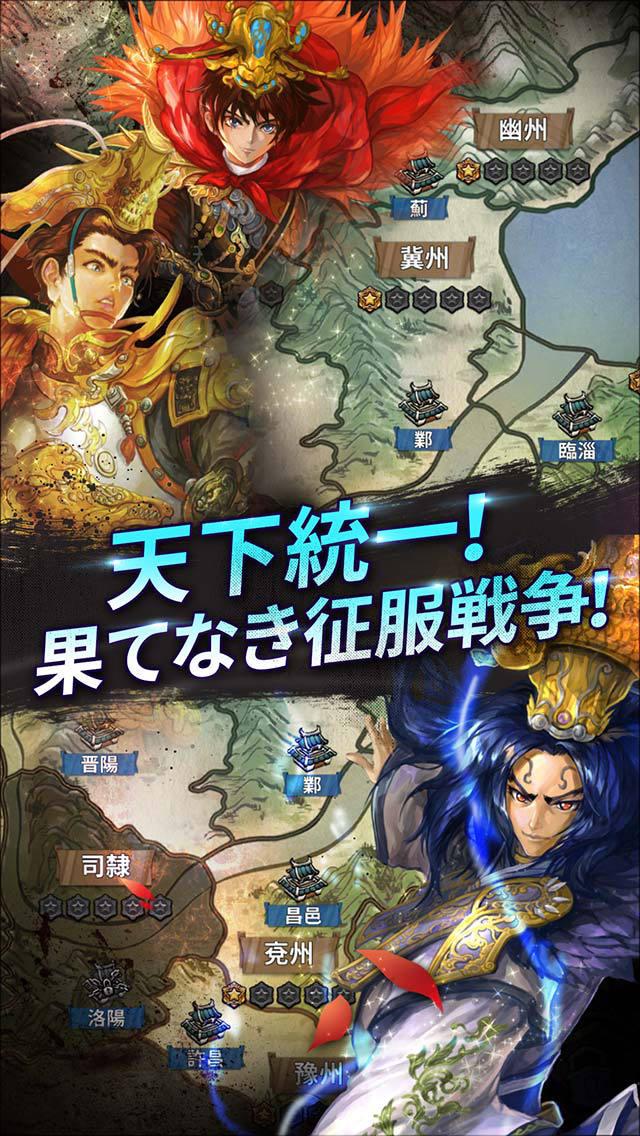 ついに出た!三国志版ストラテジーゲーム: 天下を喰らえ!!のスクリーンショット_5
