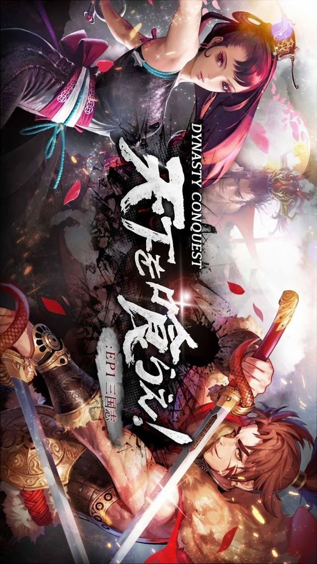 ついに出た!三国志版大規模戦闘ゲーム: 天下を喰らえ!!のスクリーンショット_1