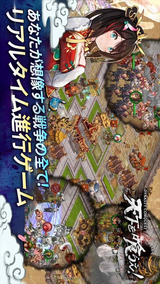 ついに出た!三国志版大規模戦闘ゲーム: 天下を喰らえ!!のスクリーンショット_2