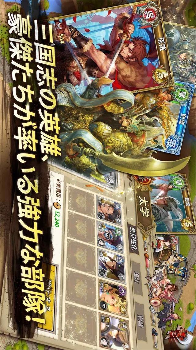 ついに出た!三国志版大規模戦闘ゲーム: 天下を喰らえ!!のスクリーンショット_4
