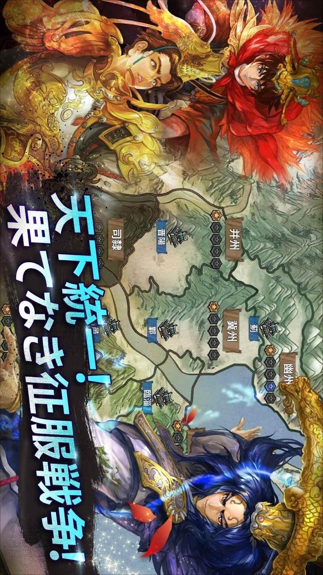 ついに出た!三国志版大規模戦闘ゲーム: 天下を喰らえ!!のスクリーンショット_5
