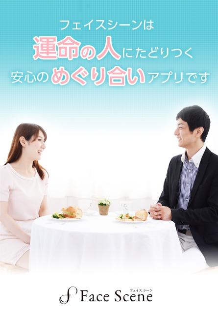 Face Scene-フェイスシーン-独身限定婚活アプリのスクリーンショット_1