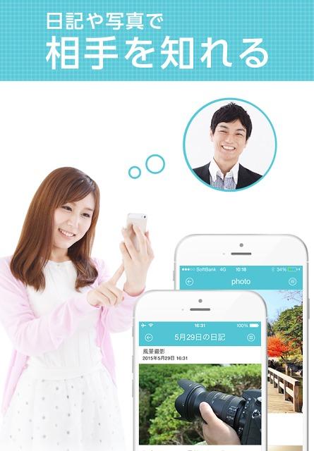 Face Scene-フェイスシーン-独身限定婚活アプリのスクリーンショット_2
