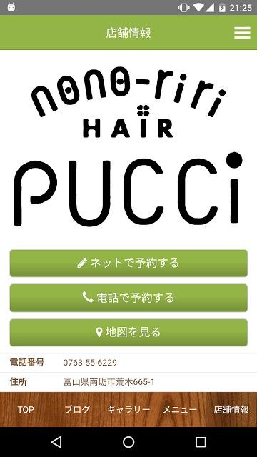 HAIR nono-riri PUCCi..のスクリーンショット_5
