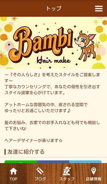 Bambi Hair makeのスクリーンショット_1