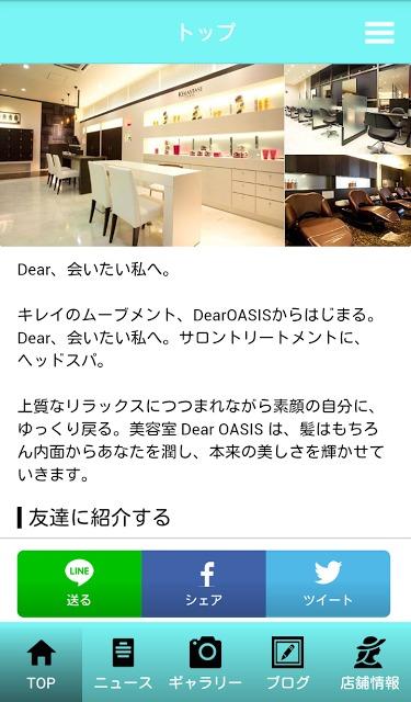 Dear OASISのスクリーンショット_1