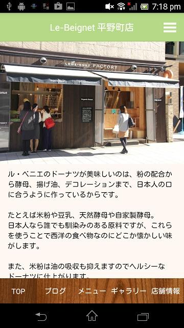 LE BEIGNET 平野町店のスクリーンショット_1