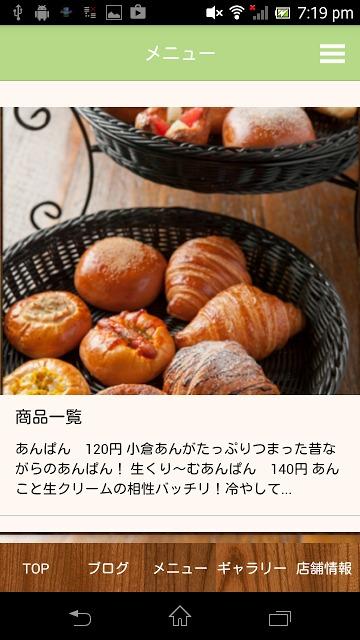 LE BEIGNET 平野町店のスクリーンショット_3