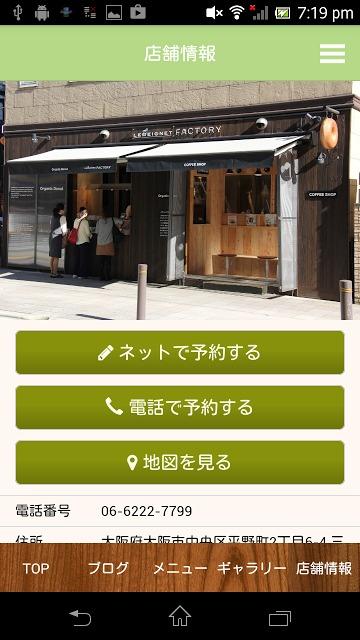 LE BEIGNET 平野町店のスクリーンショット_5