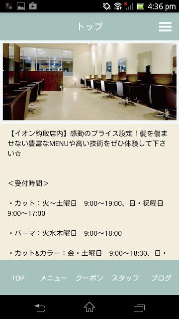 BENI仙台鈎取店のスクリーンショット_1