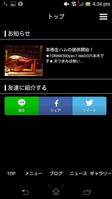 MADO ROPPONGIのスクリーンショット_1