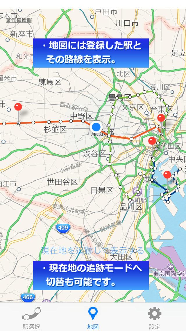 駅着いったー (電車での乗り過ごし防止に。ベルや音声などのアラームで乗り換え・目的の駅への到着をお知らせ!ルートも地図で確認!)のスクリーンショット_2