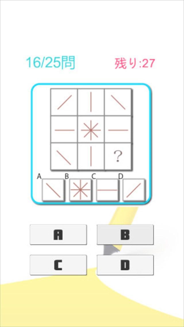 IQ2016のスクリーンショット_1