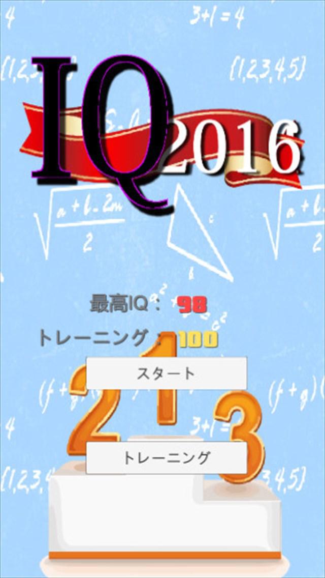 IQ2016のスクリーンショット_2