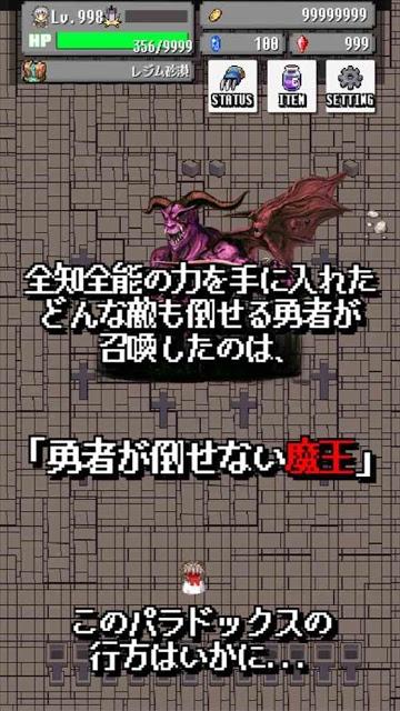 勇者のパラドックス~2DドッドのアクションRPG~のスクリーンショット_1