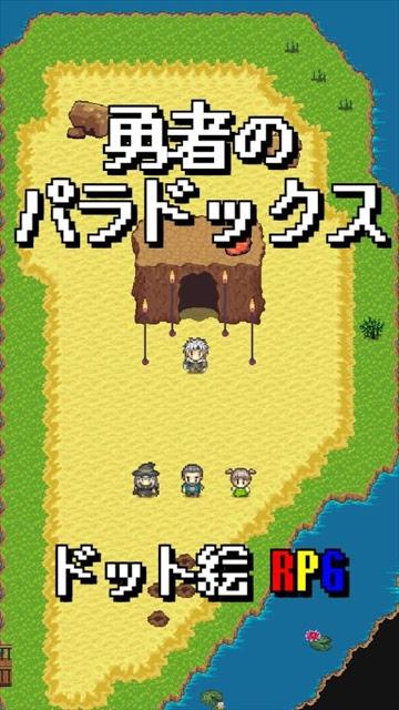勇者のパラドックス~2DドッドのアクションRPG~のスクリーンショット_3
