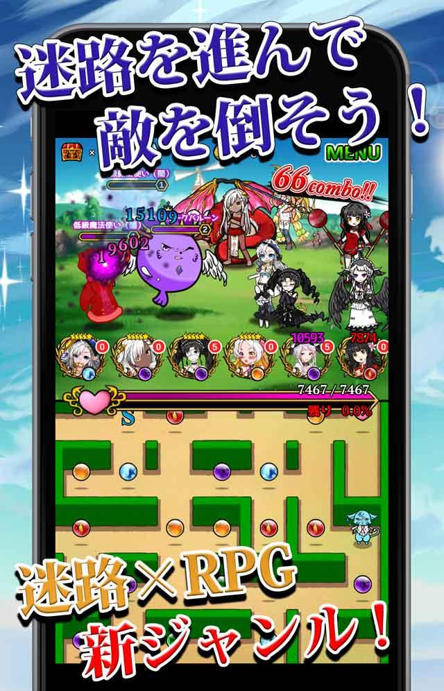 【迷路RPG】エターナルメイズのスクリーンショット_1