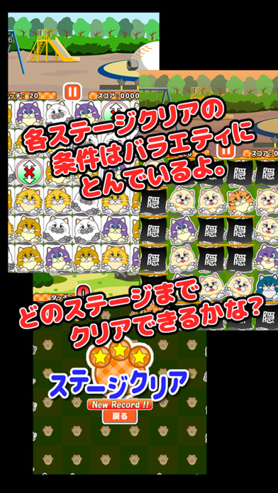 列スライドで3匹並べる無料にゃんこパズル「そろえてニャ~」のスクリーンショット_4