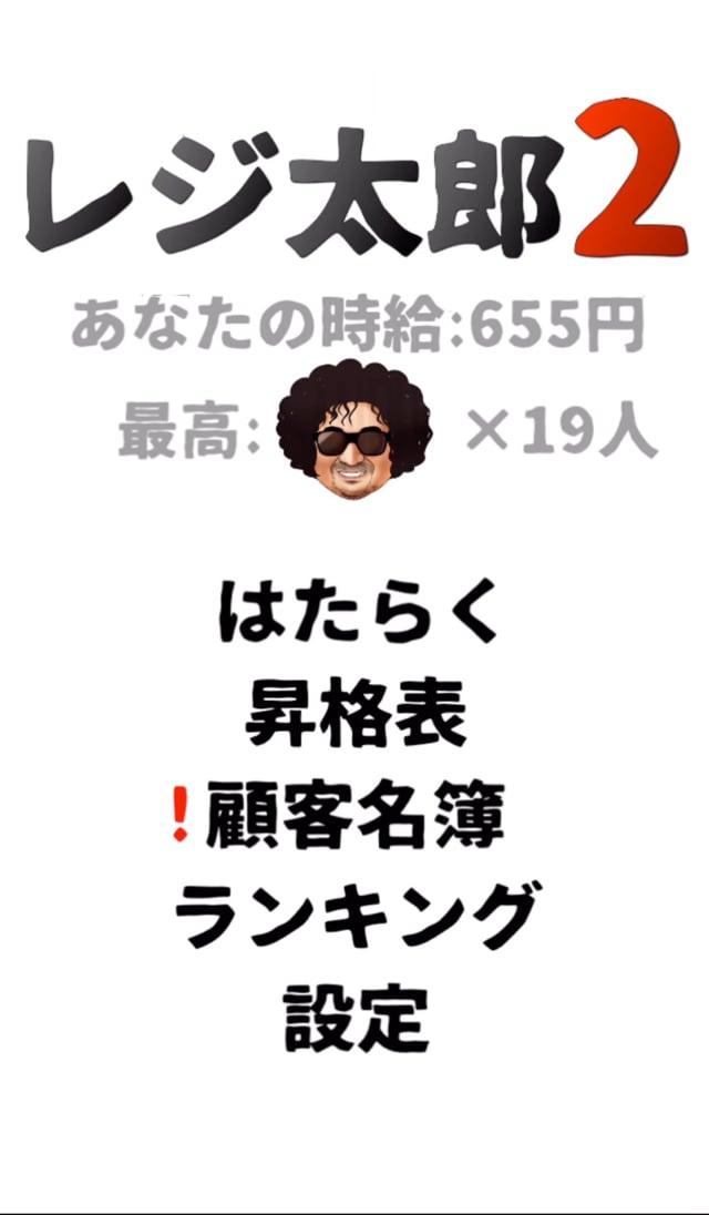 レジ太郎secondのスクリーンショット_1