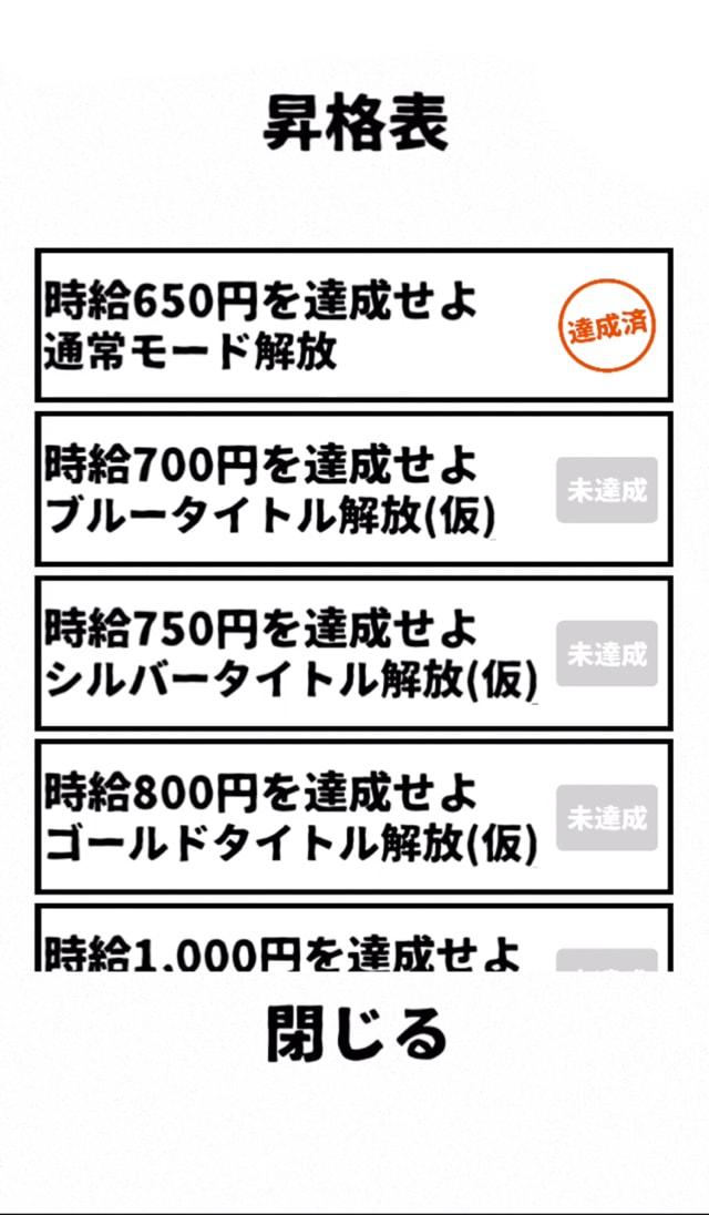 レジ太郎-2のスクリーンショット_5