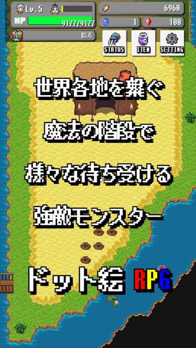 勇者のパラドックス~2DドットのアクションRPG~のスクリーンショット_4