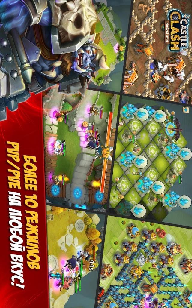 Castle Clash: Новая Эраのスクリーンショット_1