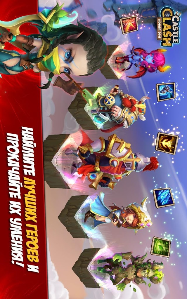 Castle Clash: Новая Эраのスクリーンショット_3