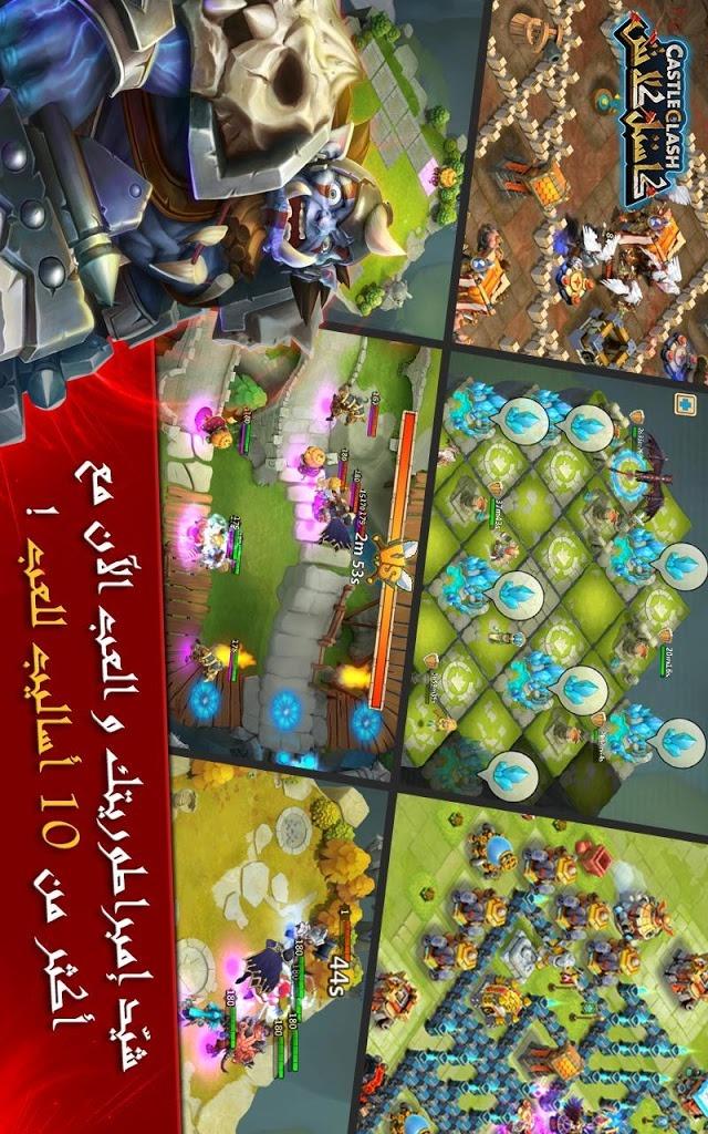 Castle clash : أساطير الدمارのスクリーンショット_1