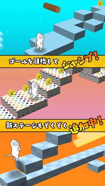 それいけ!にゃんぷーのスクリーンショット_5