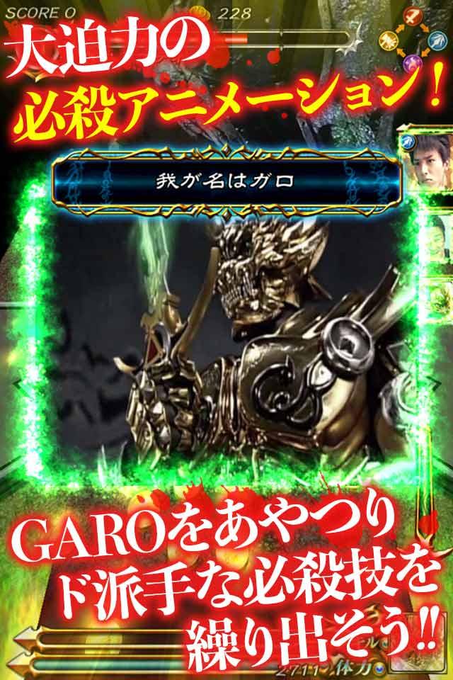 牙狼<GARO> -魔戒の迷宮-のスクリーンショット_3
