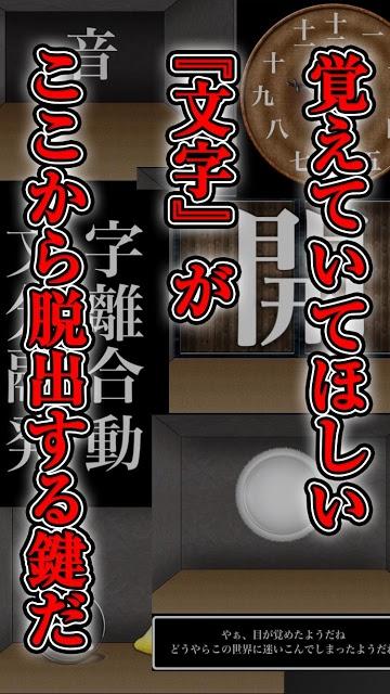 脱出ゲーム『文字部屋脱出』 ~文字が鍵を握る無料謎解き~のスクリーンショット_2