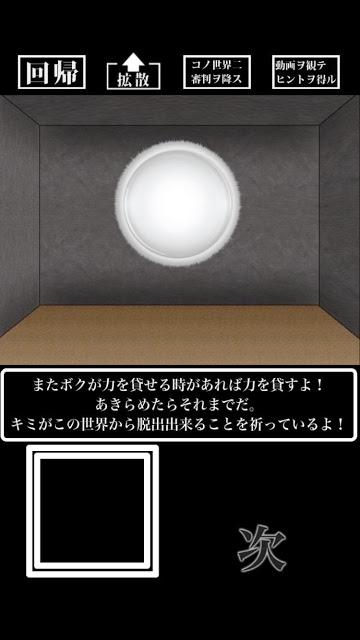 脱出ゲーム『文字部屋脱出』 ~文字が鍵を握る無料謎解き~のスクリーンショット_3
