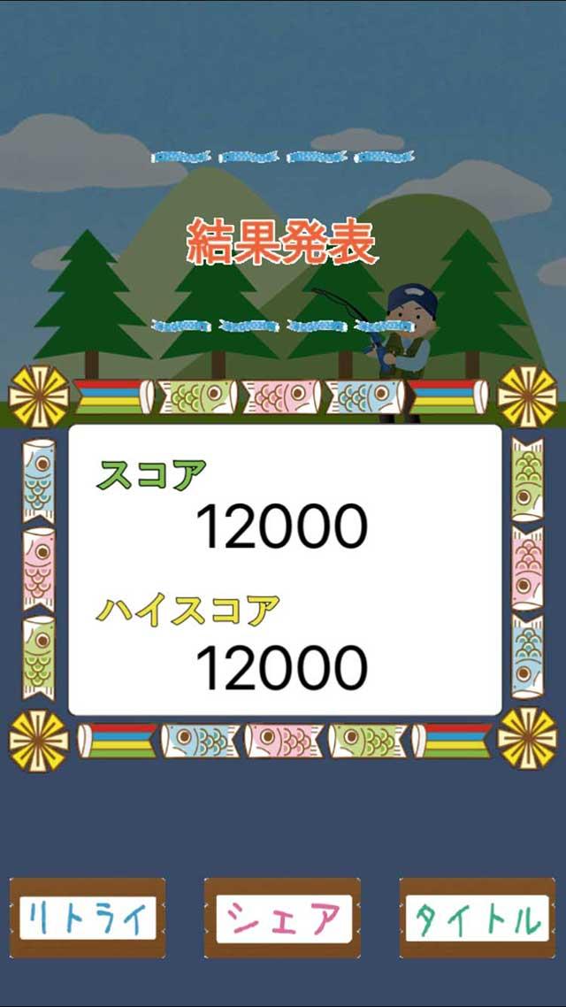 こいのぼりのスクリーンショット_2