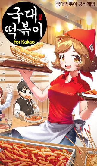 국대떡볶이 for Kakaoのスクリーンショット_1
