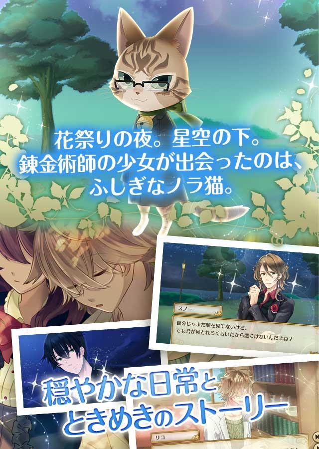 ノラネコと恋の錬金術のスクリーンショット_5