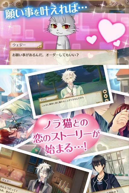 ノラネコと恋の錬金術のスクリーンショット_3