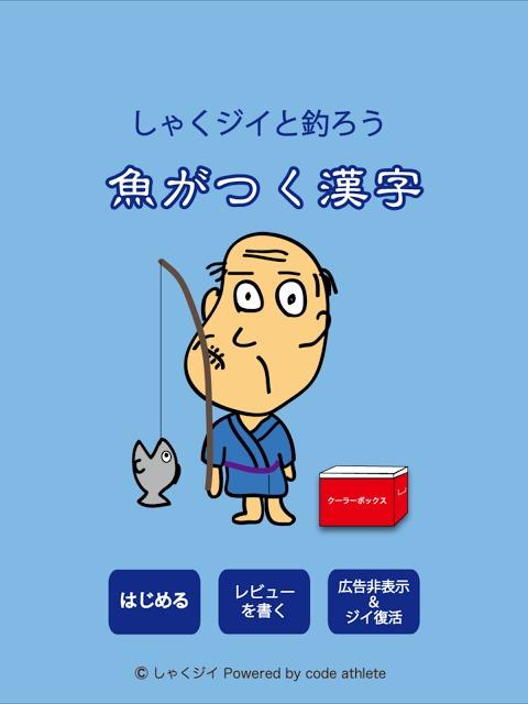 しゃくジイと釣ろう魚がつく漢字のスクリーンショット_5