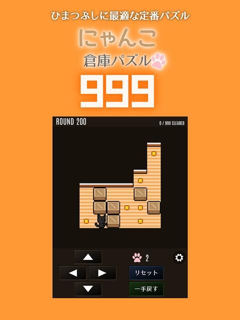 にゃんこ倉庫パズル999:ひまつぶしに最適な定番パズルゲームのスクリーンショット_4