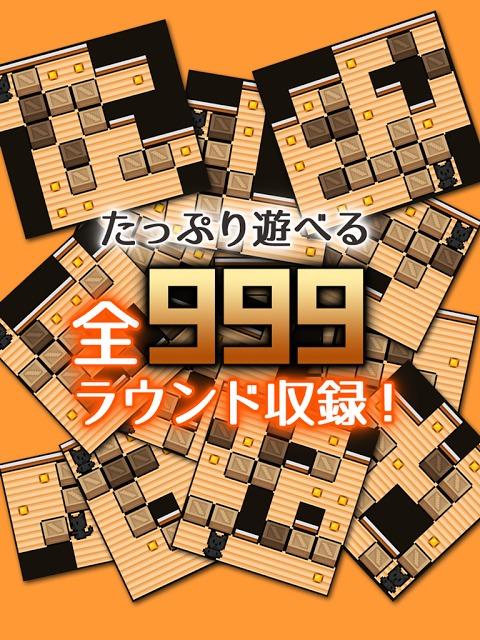 にゃんこ倉庫パズル999:ひまつぶしに最適な定番パズルゲームのスクリーンショット_5