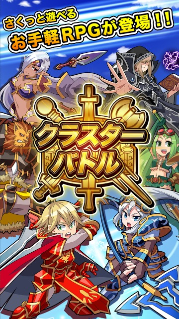 お手軽RPG!!クラスターバトルのスクリーンショット_1