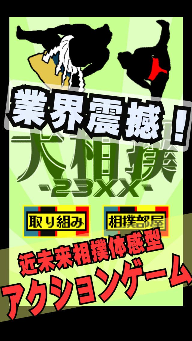 大相撲 -23XX- ジャパニーズ アクションのスクリーンショット_1