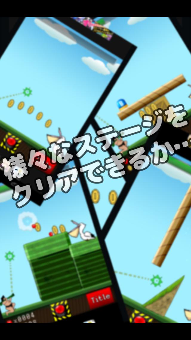 お相撲さんとペリカンのスクリーンショット_3