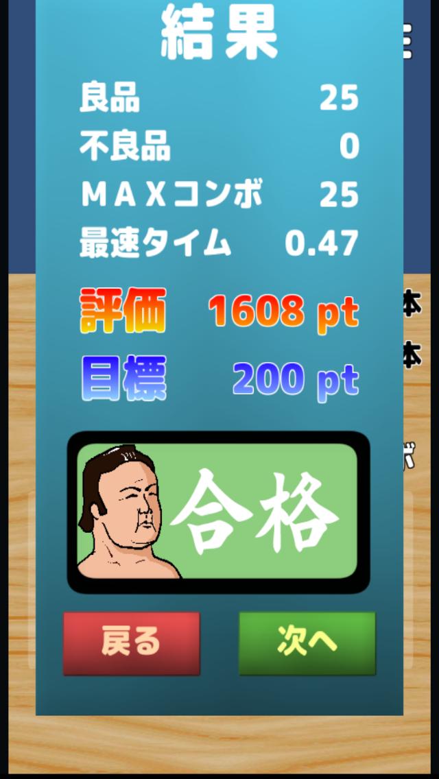 お相撲さんとボールペンのスクリーンショット_3