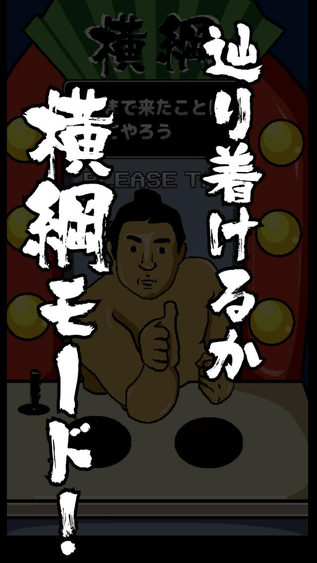 お相撲さんとボールペンのスクリーンショット_4