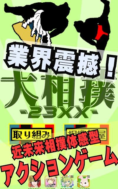 大相撲 -23XX-のスクリーンショット_1
