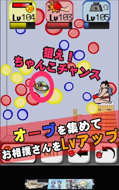 大相撲 -23XX-のスクリーンショット_3