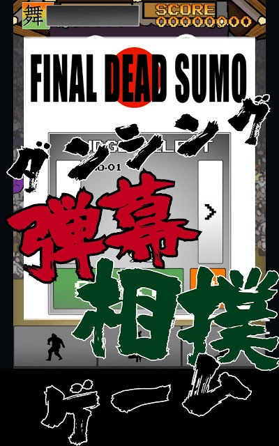 FINAL DEAD SUMOのスクリーンショット_5