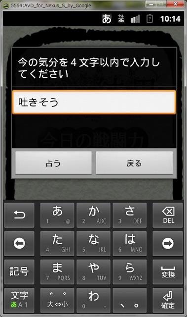 オヤジ占いのスクリーンショット_2