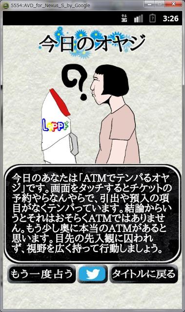 オヤジ占いのスクリーンショット_4