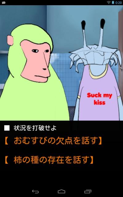 猿蟹 - 打算的な猿と蟹の愉快な物語 -のスクリーンショット_2